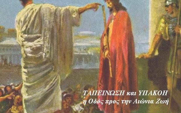 Η Ταπείνωση, κατά το παράδειγμα του Χριστού