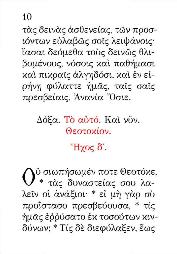 https://www.osiosxatziananias.gr/wp-content/uploads/2017/11/PARAKLHSH-10-copy-713x1024.jpg