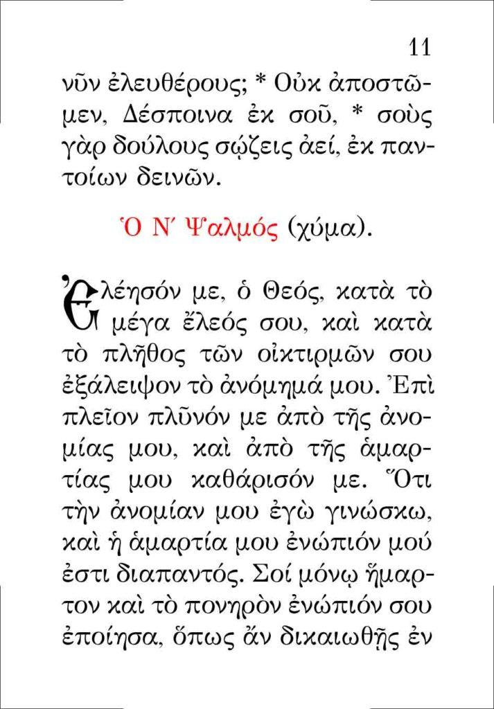 https://www.osiosxatziananias.gr/wp-content/uploads/2017/11/PARAKLHSH-11-copy-713x1024.jpg