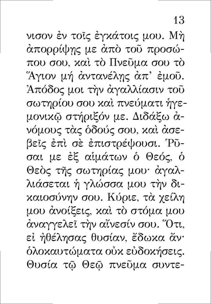 https://www.osiosxatziananias.gr/wp-content/uploads/2017/11/PARAKLHSH-13-copy-713x1024.jpg