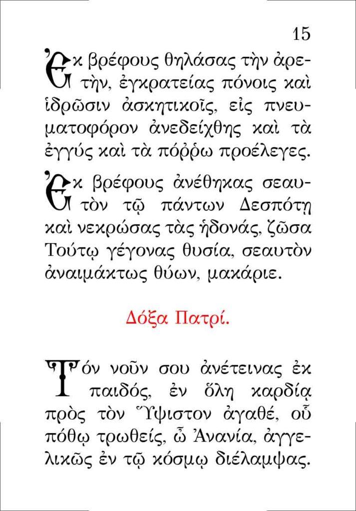 https://www.osiosxatziananias.gr/wp-content/uploads/2017/11/PARAKLHSH-15-copy-713x1024.jpg
