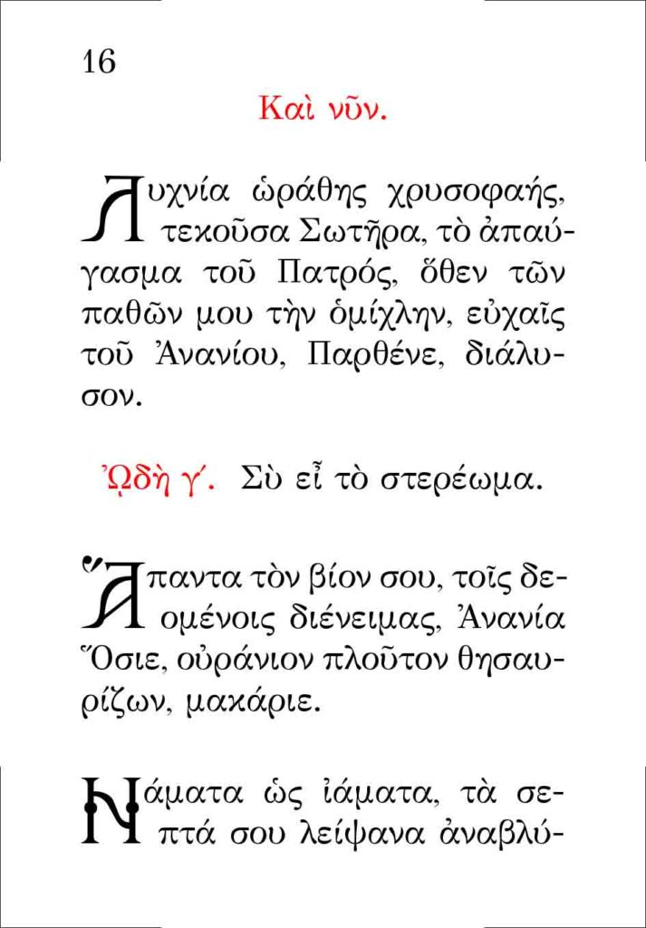 https://www.osiosxatziananias.gr/wp-content/uploads/2017/11/PARAKLHSH-16-copy-713x1024.jpg