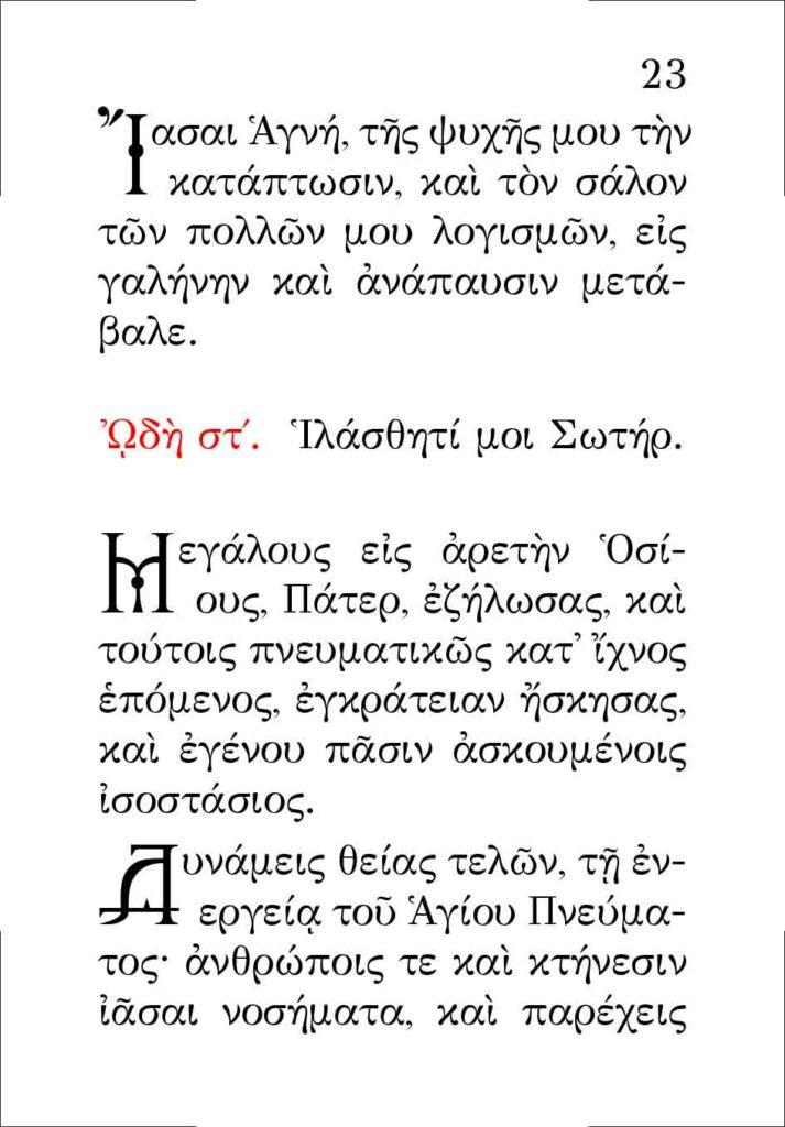 https://www.osiosxatziananias.gr/wp-content/uploads/2017/11/PARAKLHSH-23-copy-713x1024.jpg