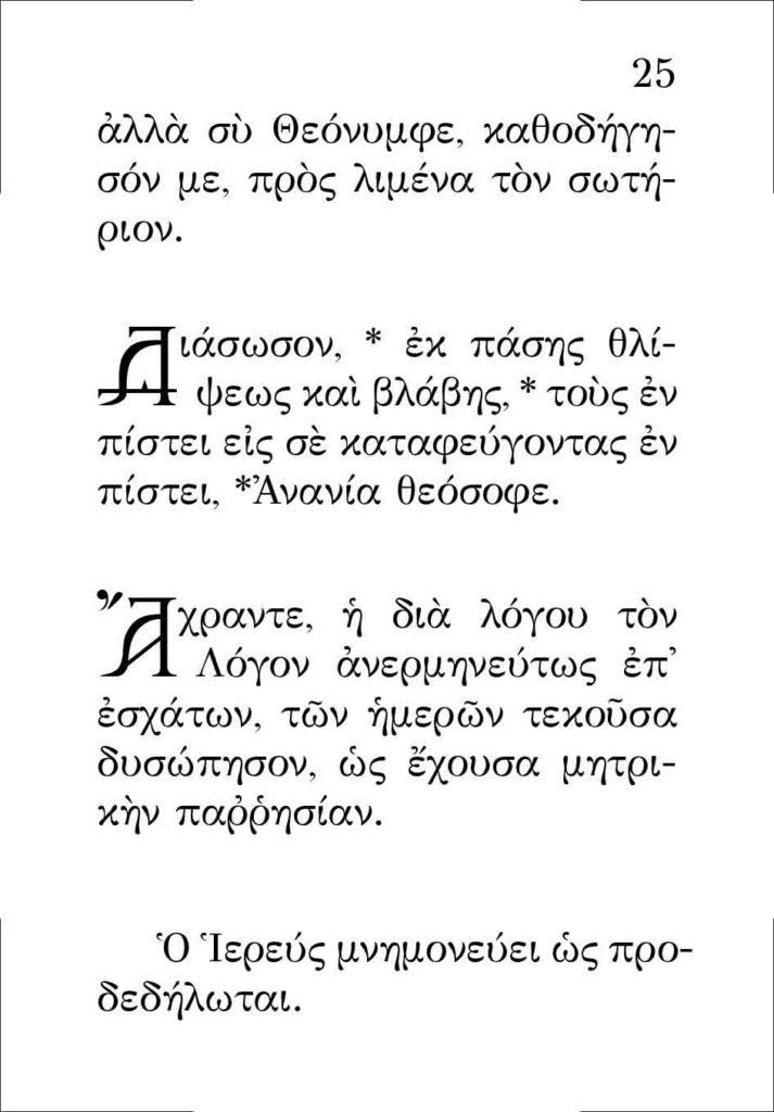 https://www.osiosxatziananias.gr/wp-content/uploads/2017/11/PARAKLHSH-25-copy-713x1024.jpg