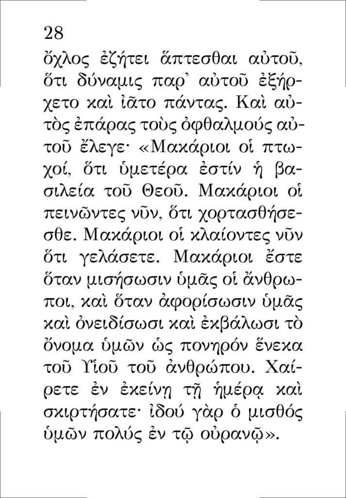 https://www.osiosxatziananias.gr/wp-content/uploads/2017/11/PARAKLHSH-28-copy-713x1024.jpg