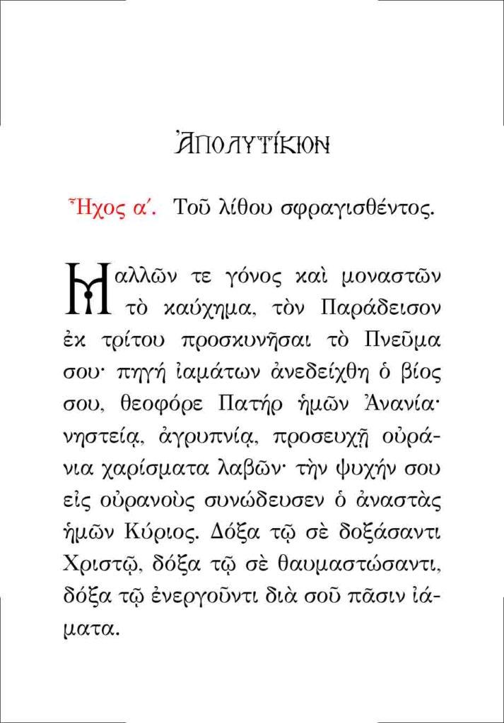 https://www.osiosxatziananias.gr/wp-content/uploads/2017/11/PARAKLHSH-3-copy-713x1024.jpg