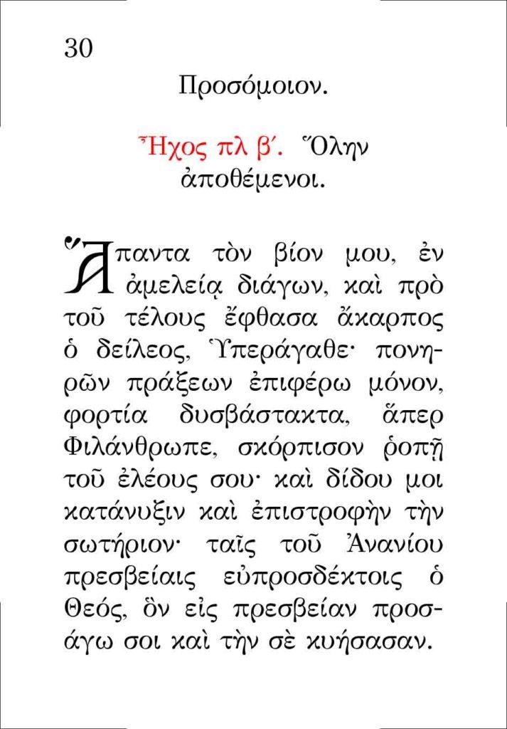 https://www.osiosxatziananias.gr/wp-content/uploads/2017/11/PARAKLHSH-30-copy-713x1024.jpg