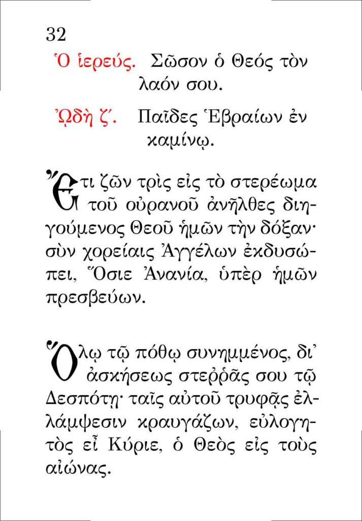 https://www.osiosxatziananias.gr/wp-content/uploads/2017/11/PARAKLHSH-32-copy-713x1024.jpg