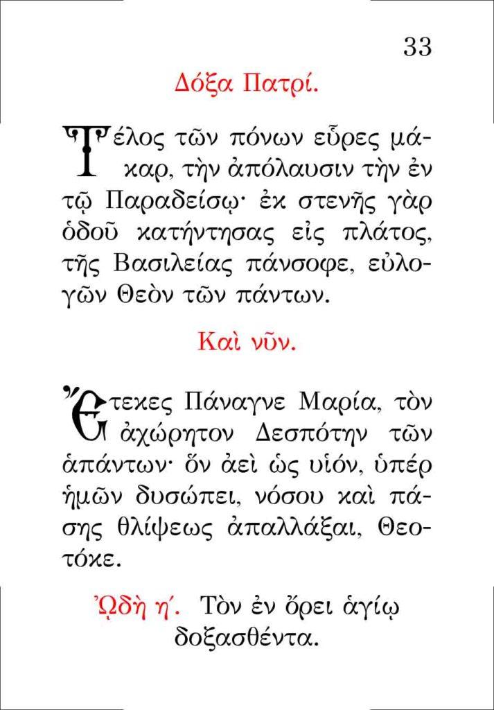 https://www.osiosxatziananias.gr/wp-content/uploads/2017/11/PARAKLHSH-33-copy-713x1024.jpg