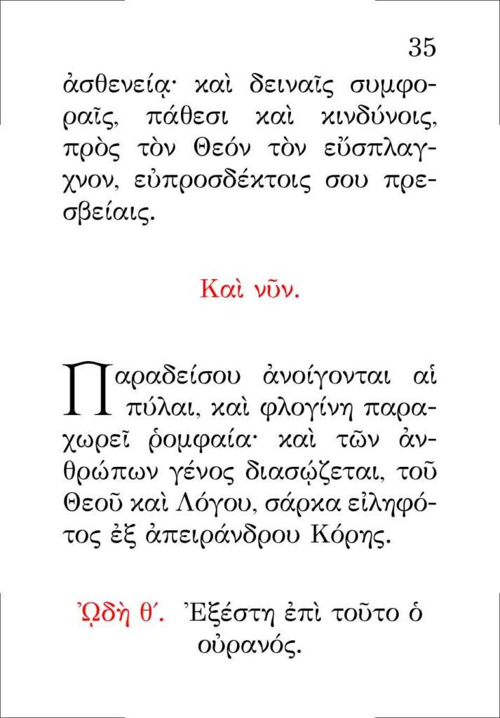 https://www.osiosxatziananias.gr/wp-content/uploads/2017/11/PARAKLHSH-35-copy-713x1024.jpg