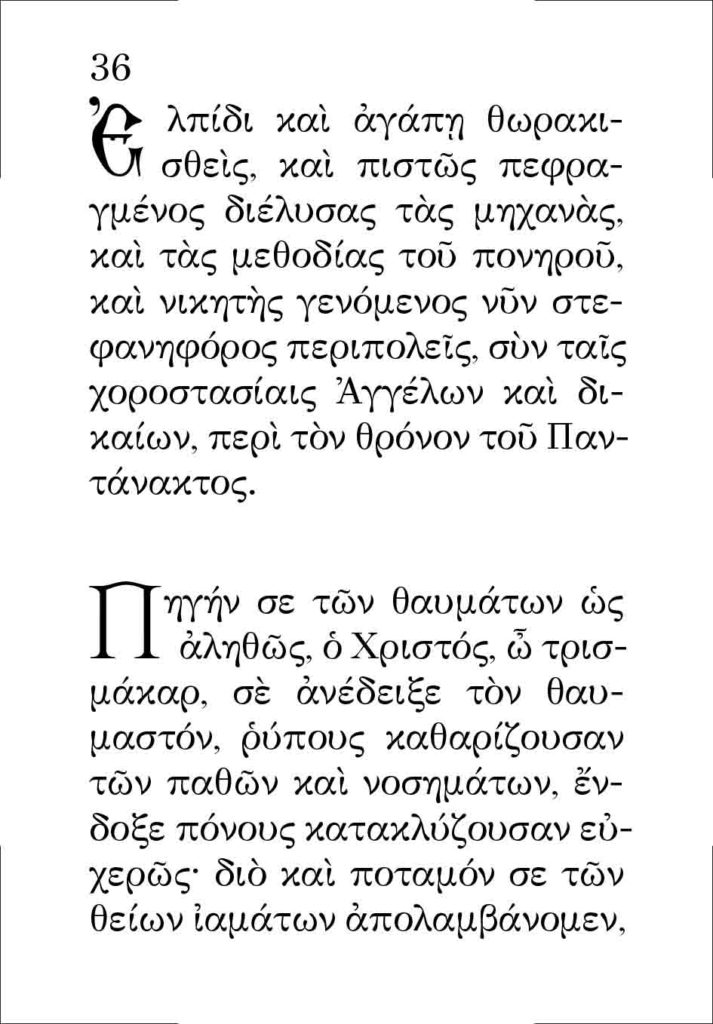 https://www.osiosxatziananias.gr/wp-content/uploads/2017/11/PARAKLHSH-36-copy-713x1024.jpg