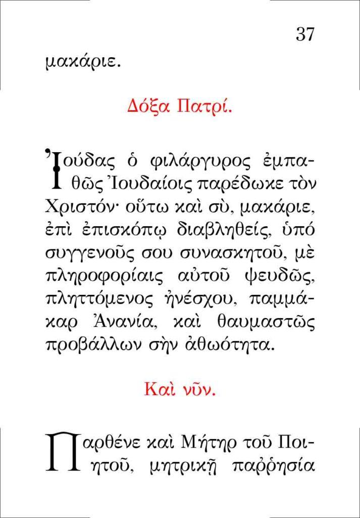 https://www.osiosxatziananias.gr/wp-content/uploads/2017/11/PARAKLHSH-37-copy-713x1024.jpg