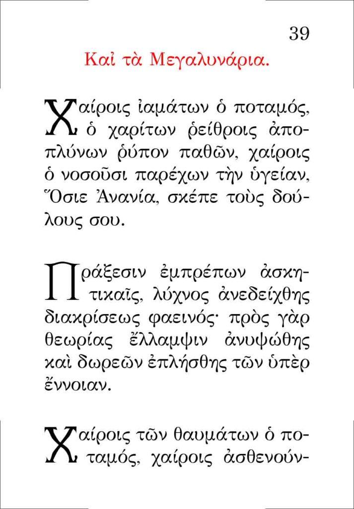 https://www.osiosxatziananias.gr/wp-content/uploads/2017/11/PARAKLHSH-39-copy-713x1024.jpg