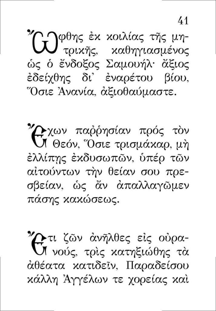 https://www.osiosxatziananias.gr/wp-content/uploads/2017/11/PARAKLHSH-41-copy-713x1024.jpg