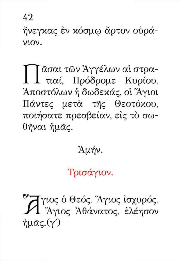 https://www.osiosxatziananias.gr/wp-content/uploads/2017/11/PARAKLHSH-42-copy-713x1024.jpg