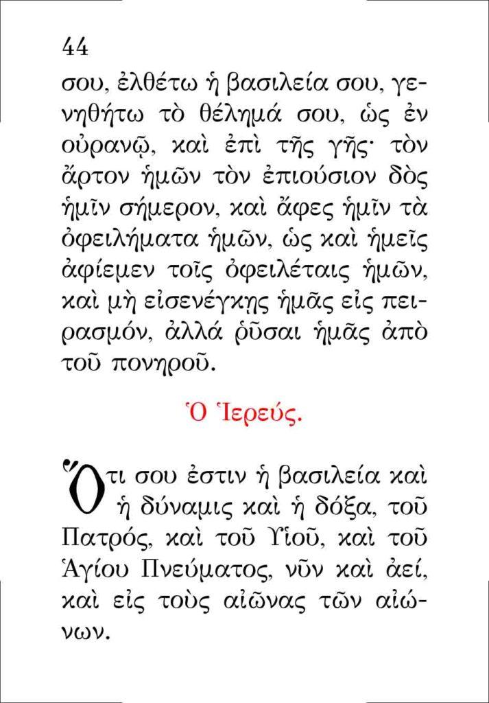 https://www.osiosxatziananias.gr/wp-content/uploads/2017/11/PARAKLHSH-44-copy-713x1024.jpg