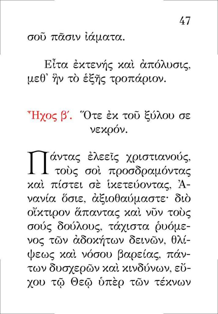 https://www.osiosxatziananias.gr/wp-content/uploads/2017/11/PARAKLHSH-47-copy-713x1024.jpg