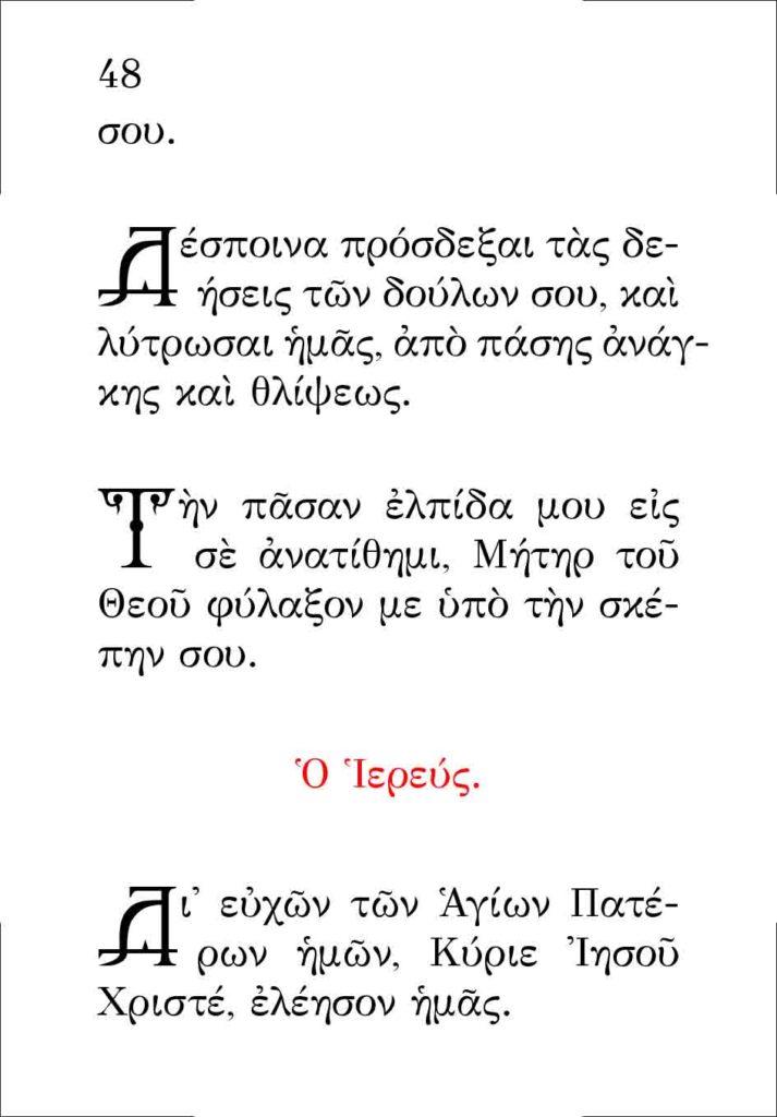 https://www.osiosxatziananias.gr/wp-content/uploads/2017/11/PARAKLHSH-48-copy-713x1024.jpg