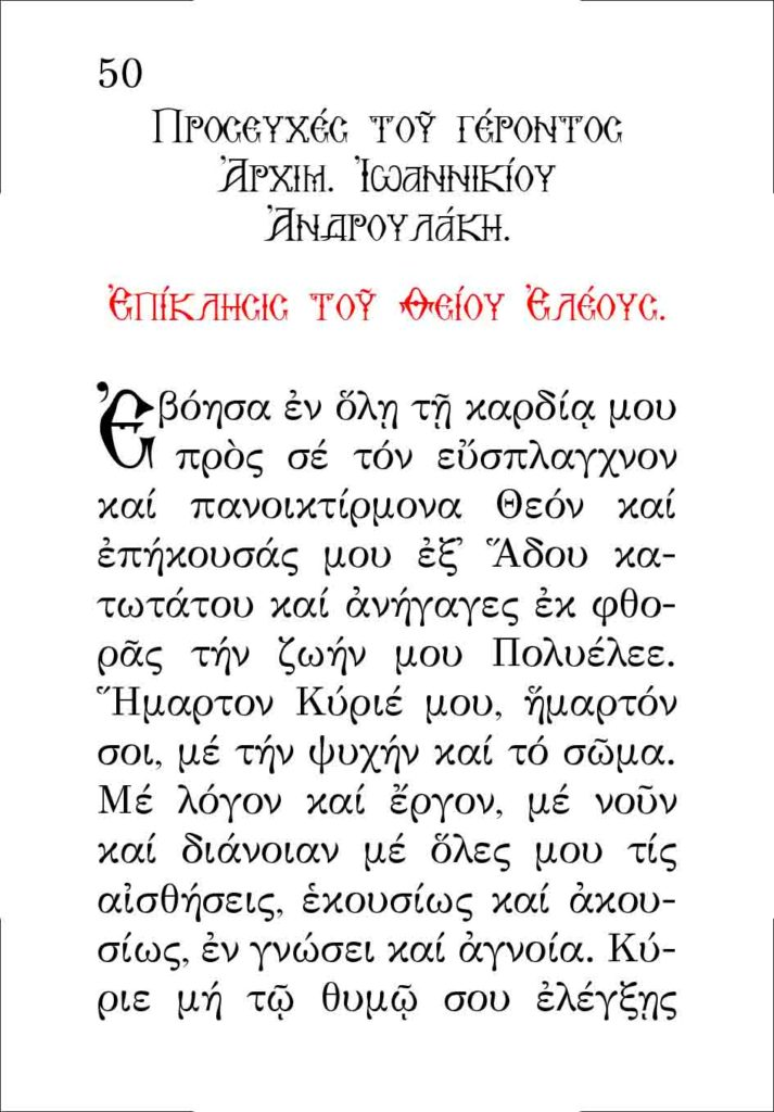 https://www.osiosxatziananias.gr/wp-content/uploads/2017/11/PARAKLHSH-50-copy-713x1024.jpg