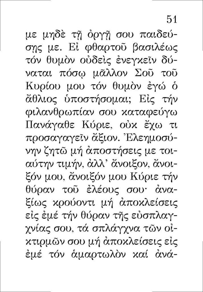 https://www.osiosxatziananias.gr/wp-content/uploads/2017/11/PARAKLHSH-51-copy-713x1024.jpg