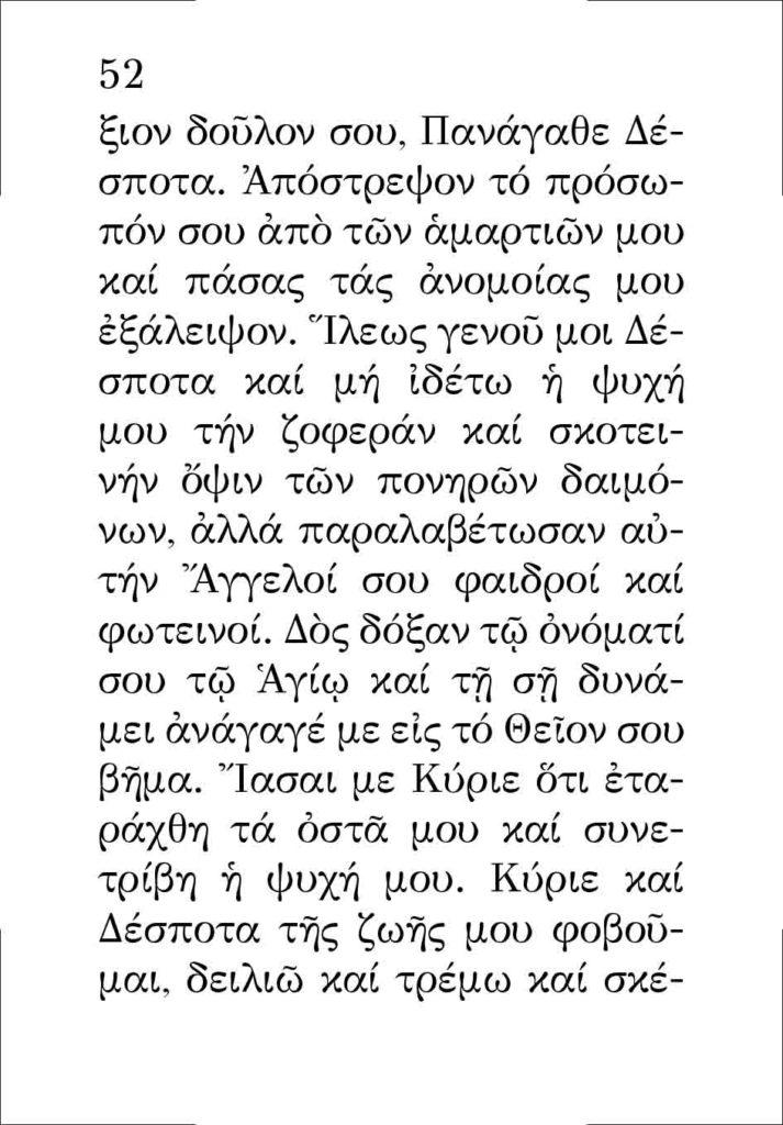 https://www.osiosxatziananias.gr/wp-content/uploads/2017/11/PARAKLHSH-52-copy-713x1024.jpg