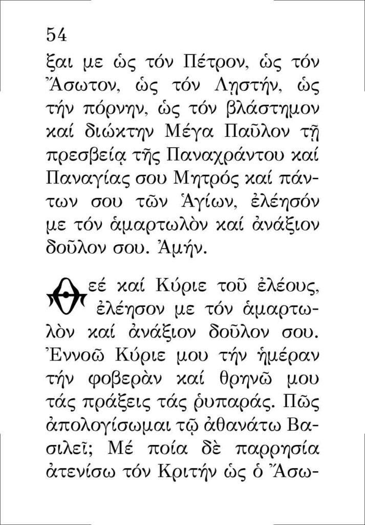 https://www.osiosxatziananias.gr/wp-content/uploads/2017/11/PARAKLHSH-54-copy-713x1024.jpg
