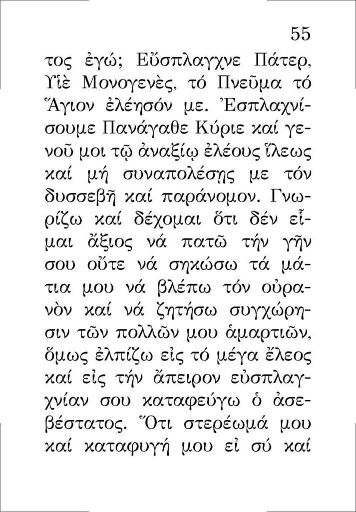 https://www.osiosxatziananias.gr/wp-content/uploads/2017/11/PARAKLHSH-55-copy-713x1024.jpg