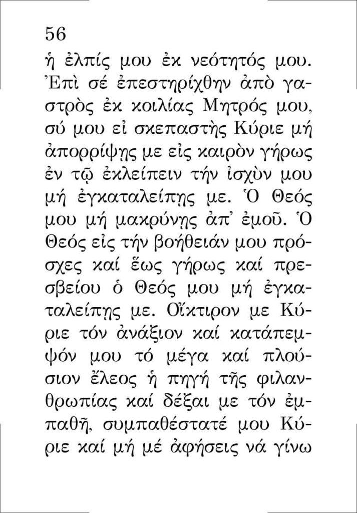https://www.osiosxatziananias.gr/wp-content/uploads/2017/11/PARAKLHSH-56-copy-713x1024.jpg