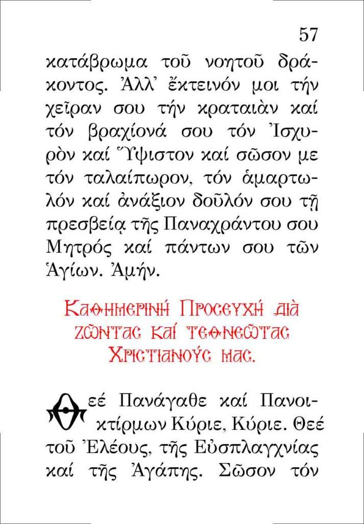 https://www.osiosxatziananias.gr/wp-content/uploads/2017/11/PARAKLHSH-57-copy-713x1024.jpg