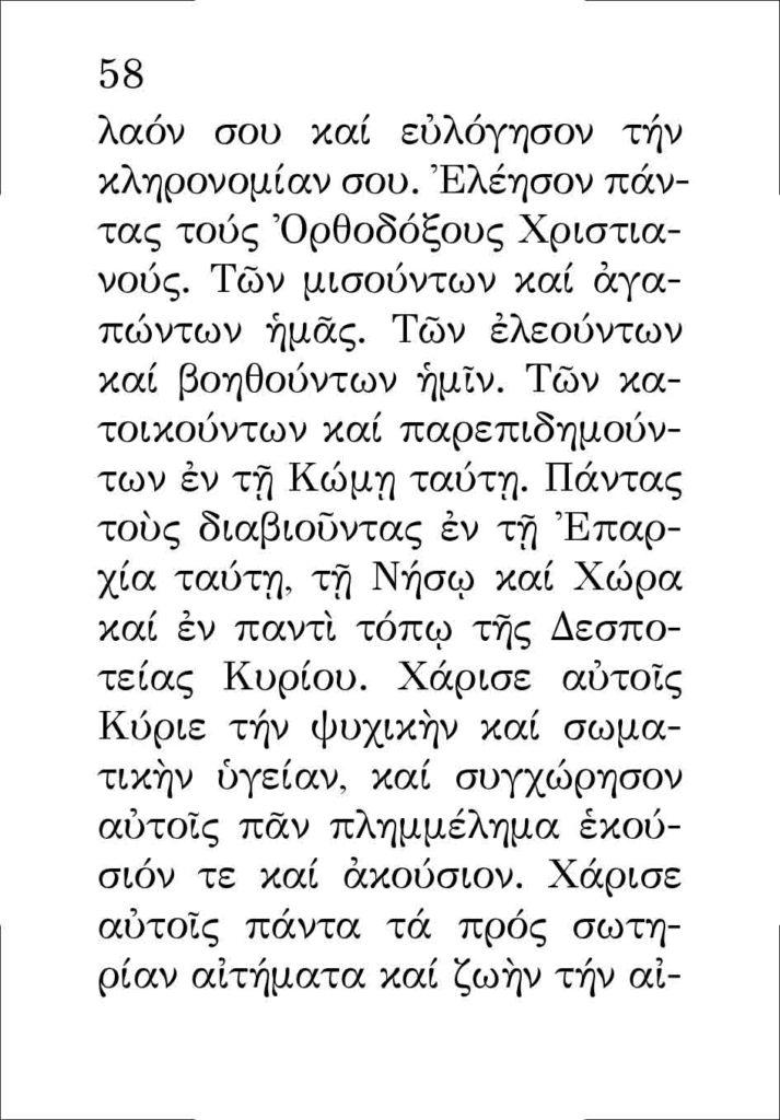 https://www.osiosxatziananias.gr/wp-content/uploads/2017/11/PARAKLHSH-58-copy-713x1024.jpg