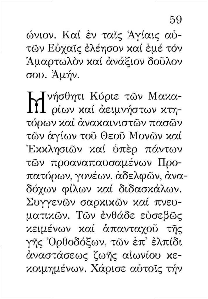 https://www.osiosxatziananias.gr/wp-content/uploads/2017/11/PARAKLHSH-59-copy-713x1024.jpg