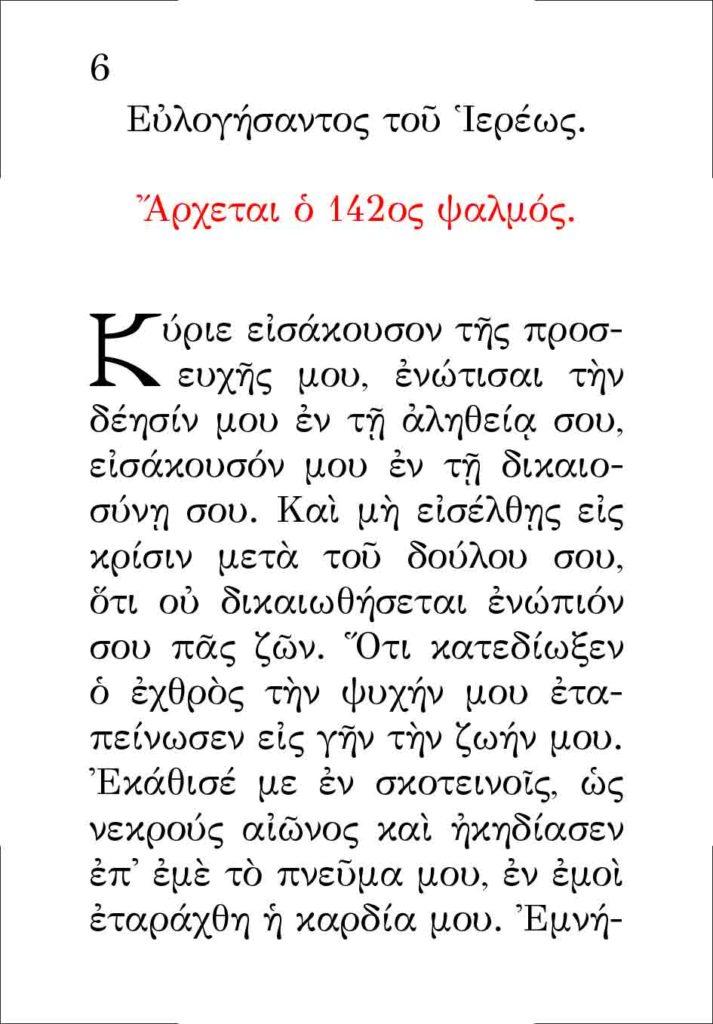 https://www.osiosxatziananias.gr/wp-content/uploads/2017/11/PARAKLHSH-6-copy-713x1024.jpg