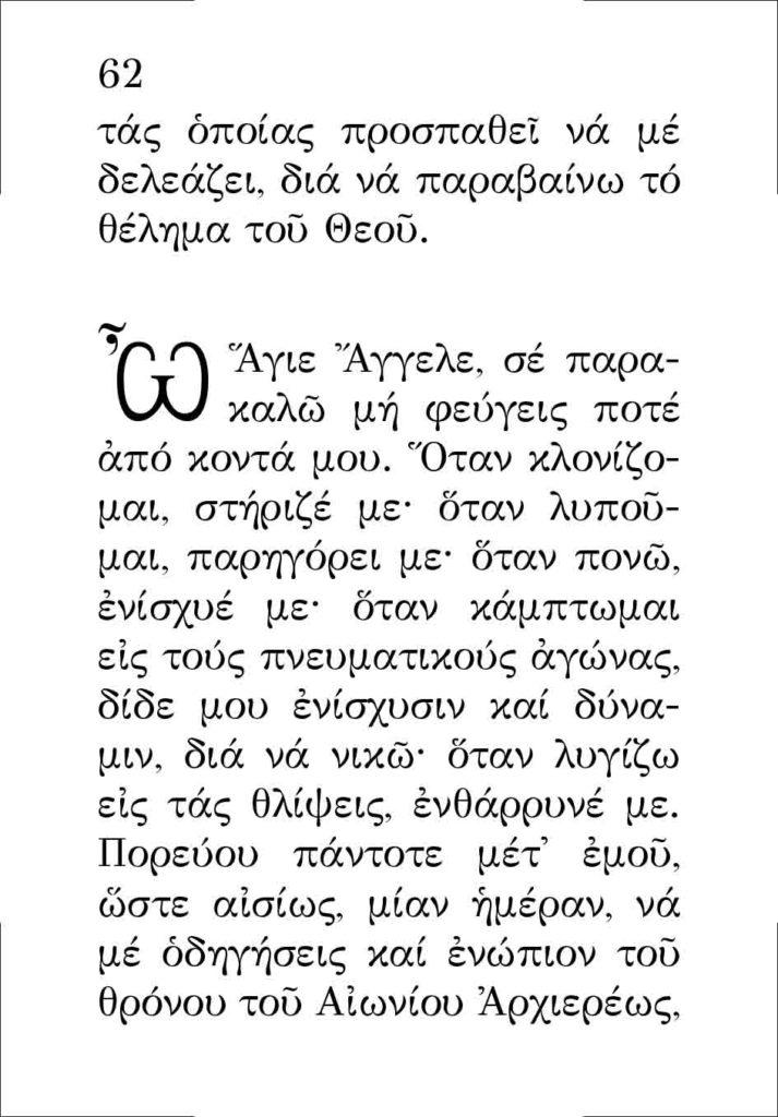https://www.osiosxatziananias.gr/wp-content/uploads/2017/11/PARAKLHSH-62-copy-713x1024.jpg