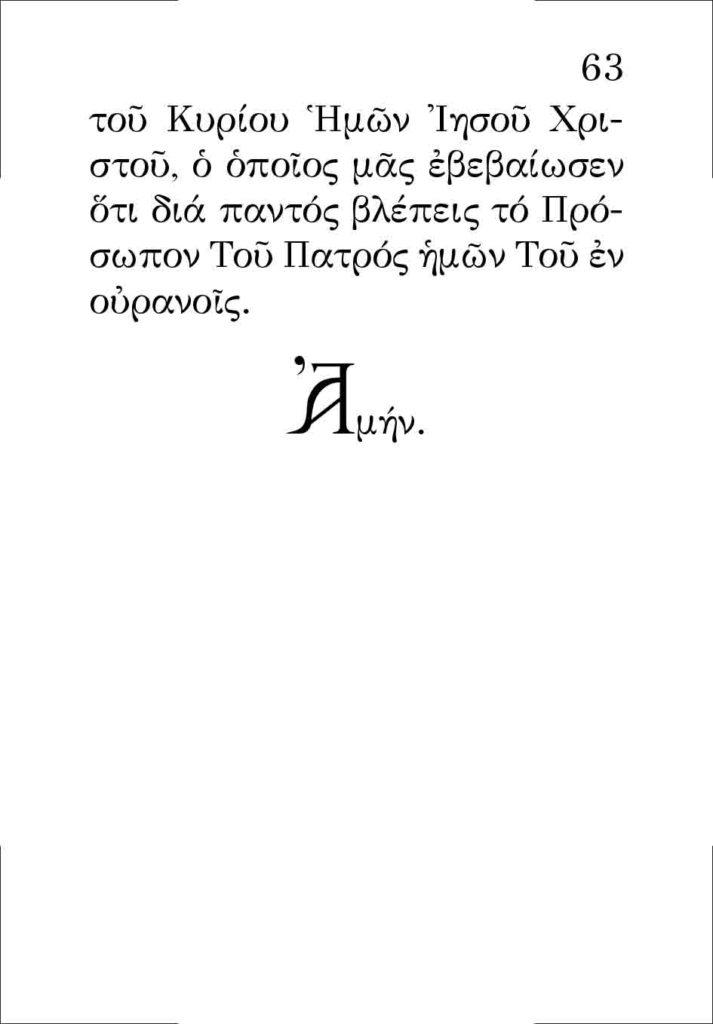 https://www.osiosxatziananias.gr/wp-content/uploads/2017/11/PARAKLHSH-63-copy-713x1024.jpg