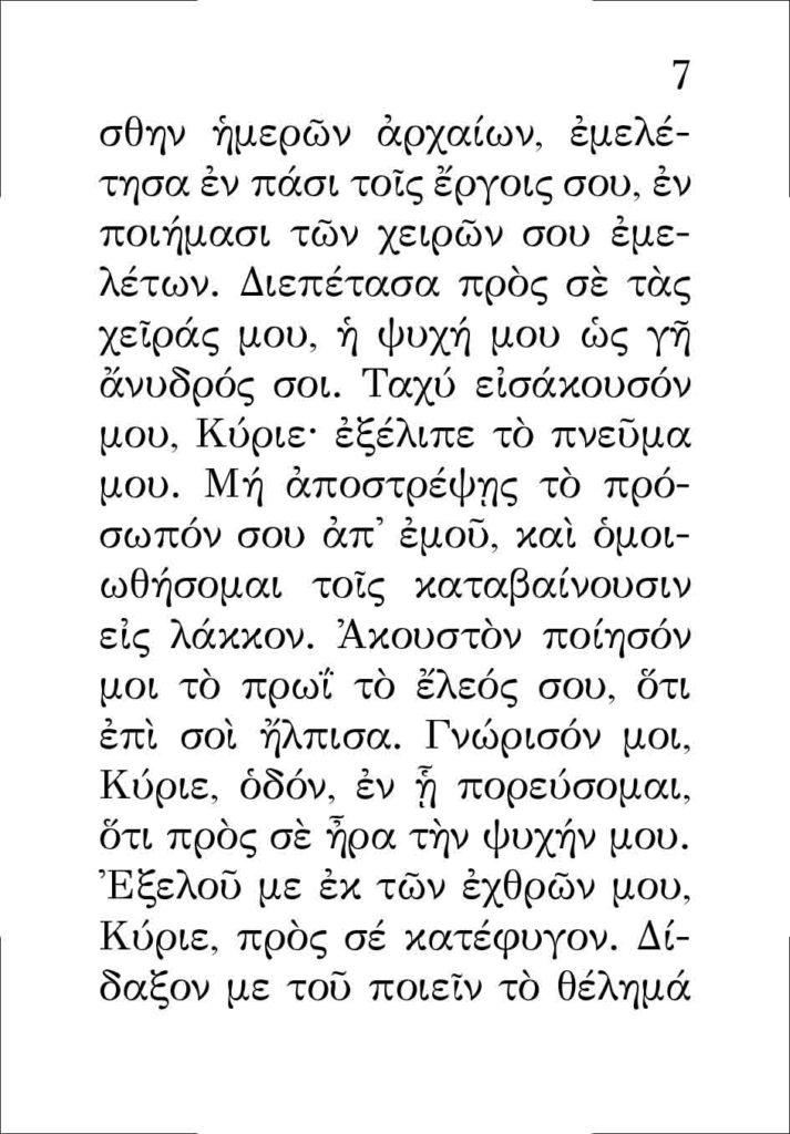 https://www.osiosxatziananias.gr/wp-content/uploads/2017/11/PARAKLHSH-7-copy-713x1024.jpg