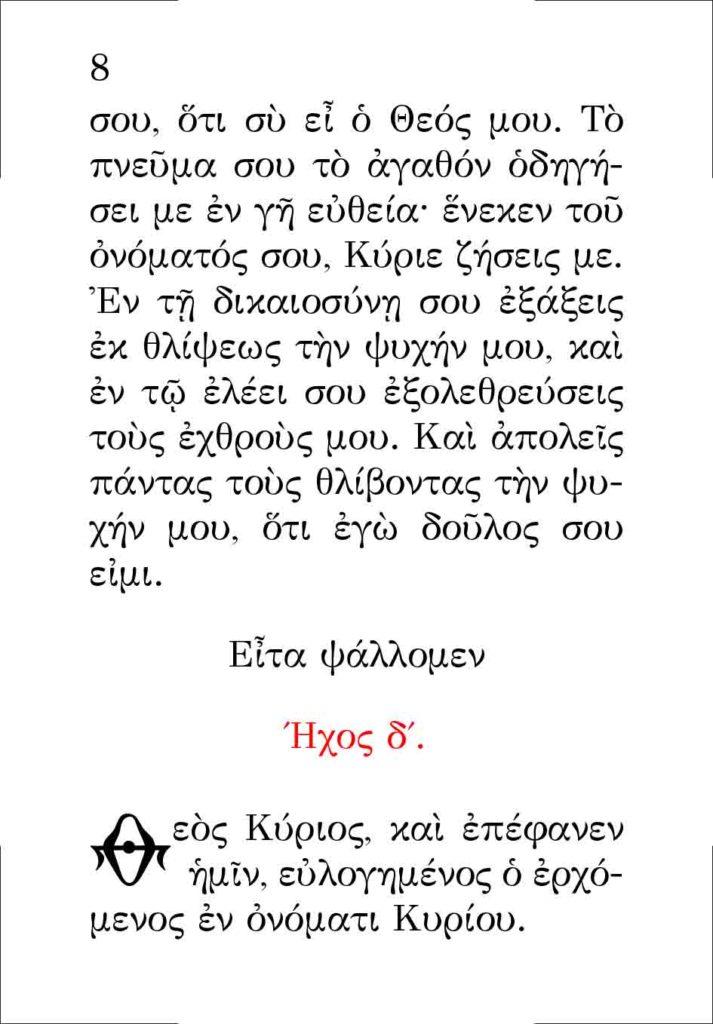 https://www.osiosxatziananias.gr/wp-content/uploads/2017/11/PARAKLHSH-8-copy-713x1024.jpg