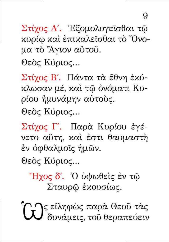 https://www.osiosxatziananias.gr/wp-content/uploads/2017/11/PARAKLHSH-9-copy-713x1024.jpg