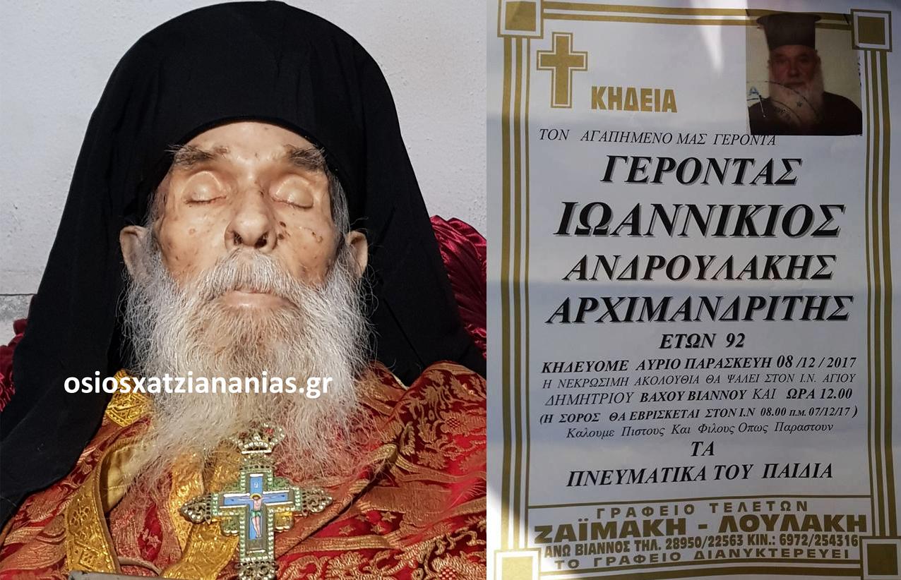 Εκοιμήθη ο γέροντας Ιωαννίκιος Ανδρουλάκης Αρχιμανδρίτης