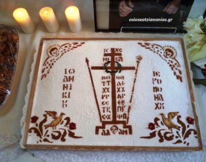 Πλήθος πιστών τίμησαν τη Μνήμη του Γέροντος Ιωαννικίου Ανδρουλάκη