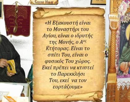 Ιερά Πανύγηρις Του Οσίου Πατρός Ημών Χατζή-Ανανίου