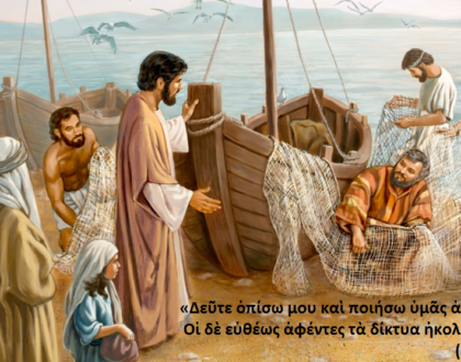 Η Ουράνια Κλήση του Θεού, σε Όλους τους Ανθρώπους.