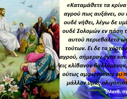 Ένας Μύθος Απόδειξη, πως ο Θεός Προνοεί και Ενδιαφέρεται για Εμάς