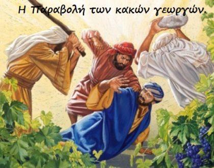 Εξακολουθούμε να είμαστε ο β΄ Περιούσιος Λαός του Θεού;