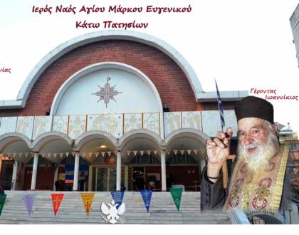 Εκδήλωση για δύο Άγιες Μορφές της Κρήτης