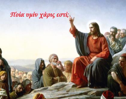 Η  εν Χριστό Αγάπη, δεν Προσδοκά στην Ανταμοιβή