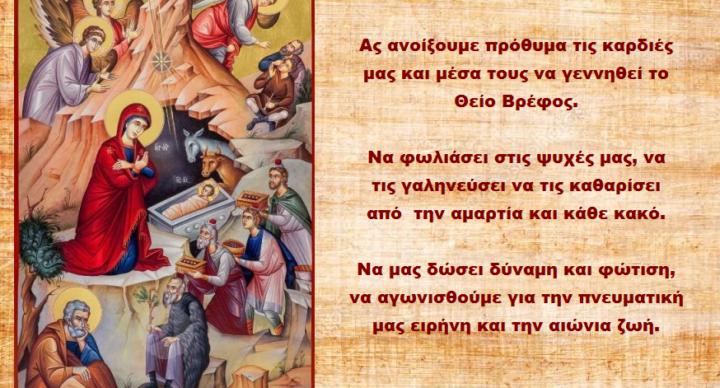 Τι Σημαίνει για Εμάς Εκείνος που Γεννήθηκε για να Θυσιαστεί και να μας Σώσει;