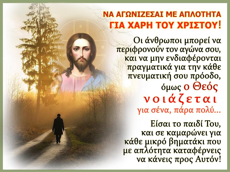 Η Πνευματική Κατάρτιση με τη Χάρη του Θεού, Αγώνας Ζωής και Παραδείσου Διαβατήριο.