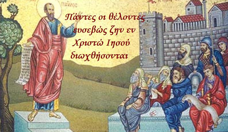Αξίζει Σήμερα να Μαρτυρήσουμε για το Χριστό;