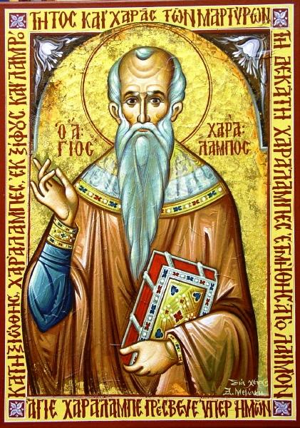 Άγιος Χαράλαμπος ο Ιερομάρτυρας. Τι Ζητεί Σήμερα ο Χριστός από τους Χριστιανούς;