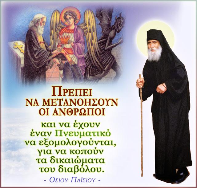 «Ο Γλυκός Κατήφορος Είναι Εύκολος» Άγιου Παϊσίου Αγιορείτου